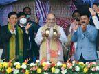 अमित शाह बोले- असम को हिंसा और खून-खराबे से केवल BJP मुक्त कर सकती है; कांग्रेस ने सालों तक खूनी खेल खेला|देश,National - Dainik Bhaskar