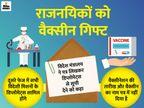 विदेशी मिशनों के डिप्लोमैट्स और परिवारों को वैक्सीन की पेशकश वैक्सीन ट्रैकर,Coronavirus - Dainik Bhaskar