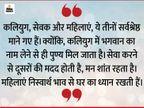 महिलाएं परिवार का आधार हैं, वे घर की देखभाल और बच्चों का पालन-पोषण करती हैं; इसलिए वे सर्वश्रेष्ठ हैं|धर्म,Dharm - Dainik Bhaskar