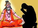 जब तक गुस्सा और लालच स्वभाव में रहेगा, तब तक हमारा मन शांत नहीं हो सकता है जीवन मंत्र,Jeevan Mantra - Dainik Bhaskar