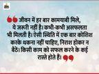 किसी काम में एक बार असफलता और निराशा मिले तो रुकना नहीं चाहिए, अलग तरीके से दोबारा प्रयास करें|धर्म,Dharm - Dainik Bhaskar