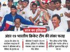 21 साल पहले अंडर-19 क्रिकेट टीम ने रचा था इतिहास, मोहम्मद कैफ की कप्तानी में जीता था पहला वर्ल्डकप देश,National - Dainik Bhaskar