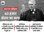 इलेक्ट्रिक बल्ब की 141 साल की कहानी; थॉमस अल्वा एडिसन के नाम हुआ था पेटेंट|देश,National - Dainik Bhaskar