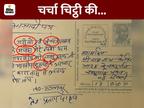 लालू की रिहाई के लिए तेज प्रताप ने राष्ट्रपति को लिखा पत्र, चार लाइन में कर दीं 6 गलतियां|रांची,Ranchi - Dainik Bhaskar