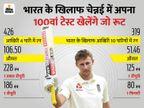 जीत के लिए स्मिथ की तरह जो रूट को फंसाना बेहद जरूरी, अश्विन और बुमराह पर दारोमदार|क्रिकेट,Cricket - Dainik Bhaskar