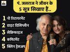 बापूजी कहते थे मुझे सौ साल उम्र होने की बद्दुआ मत दो, यह दुआ करो कि आखिरी सांस तक गले में सुर रहे: दुर्गा जसराज|बॉलीवुड,Bollywood - Dainik Bhaskar