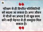मेहनत करना भी भक्ति की तरह ही है, भगवान भी ऐसे लोगों की मदद करते हैं जो सही काम करते हैं|धर्म,Dharm - Dainik Bhaskar