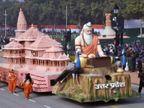 गणतंत्र दिवस परेड में अयोध्या राम मंदिर मॉडल की झांकी को मिला पहला स्थान, लाल किले में हुई हिंसा में टूट गया था गुंबद|उत्तरप्रदेश,Uttar Pradesh - Dainik Bhaskar
