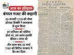 242 साल पहले पब्लिश हुआ था भारत का पहला अखबार 'बंगाल गजट', 3 साल बाद ब्रिटिश सरकार ने कर दिया था बैन|देश,National - Dainik Bhaskar