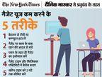 कोरोनाकाल में 90% बढ़ गया गैजेट का यूज टाइम, यह कई बीमारियों की वजह; जानें इसे कम करने के तरीके|ज़रुरत की खबर,Zaroorat ki Khabar - Dainik Bhaskar