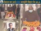 शैबाल गुप्ता को श्रद्धांजलि दे निकले नीतीश ने कहा- बीमारी के बावजूद इकोनॉमिक सर्वे रिपोर्ट बनाई, इस सत्र में पेश होगी|बिहार,Bihar - Dainik Bhaskar