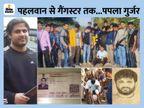 पहलवानी का शौक था, गुरु की हत्या का बदला लेने के लिए 20 की उम्र में जिम ट्रेनर से बना गैंगस्टर; दो राज्यों की पुलिस को 3 साल से थी तलाश|जयपुर,Jaipur - Dainik Bhaskar