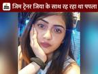 जिम ट्रेनर जिया के माता-पिता डॉक्टर हैं, कोल्हापुर के जिम में हुई थी फरारी काट रहे पपला से दोस्ती|अलवर,Alwar - Dainik Bhaskar