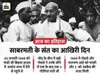 गोडसे की गोलियों से छलनी बापू लड़खड़ाकर जमीन पर गिर गए थे, आखिरी शब्द थे 'हे राम'|देश,National - Dainik Bhaskar