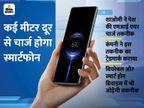 बिना केबल, घूमते-फिरते चार्ज कर सकेंगे स्मार्टफोन, जानिए क्या है यह खास तकनीक|टेक & ऑटो,Tech & Auto - Dainik Bhaskar