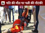 प्रेमी के साथ घर बसाने के लिए उम्र में 18 साल बड़े पति की हत्या करवा दी, उम्मीद थी कि नगरनिगम में अनुकंपा नौकरी मिल जाएगी|जबलपुर,Jabalpur - Dainik Bhaskar