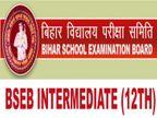 38 जिलों के 1,473 सेंटरों पर 6,46,540 छात्राएं और 7,03,693 छात्र देंगे परीक्षा, एडिमट कार्ड में त्रुटि या खो जाने पर भी दे सकेंगे एग्जाम|बिहार,Bihar - Dainik Bhaskar