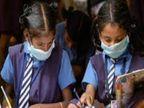 10 महीने बाद प्राइवेट-सरकारी स्कूलों में छठी से 8वीं तक के बच्चे भी आएंगे, ऑड-इवन फॉर्मूला यहां भी|बिहार,Bihar - Dainik Bhaskar