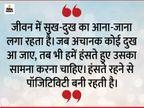 मुश्किल समय में हंसना बंद न करें, हंसते-हंसते ही दुखों को कम किया जा सकता है|धर्म,Dharm - Dainik Bhaskar