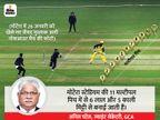 मोटेरा दुनिया का पहला ऐसा क्रिकेट स्टेडियम जहां 11 मल्टीपल पिच; भारत-इंग्लैंड के बीच 2 टेस्ट और 5 टी20 मैच यहां खेले जाएंगे|क्रिकेट,Cricket - Dainik Bhaskar