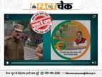 भाजपा विधायक ने दिल्ली पुलिस की वर्दी पहनकर किया लाठीचार्ज? जानिए इस वायरल वीडियो का सच|फेक न्यूज़ एक्सपोज़,Fake News Expose - Dainik Bhaskar
