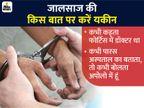 AIIMS में भर्ती मरीज की फोटो दिखा दवा के नाम पर ठगे थे रुपए, PMO की दखल पर डॉक्टर पहुंचा जेल|पटना,Patna - Dainik Bhaskar