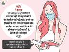मैंने TV पर देखा कि केरल में पहला मरीज मिला है, तब सोचा नहीं था कि खबर मेरे बारे में है|देश,National - Dainik Bhaskar
