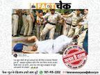 किसान को सड़क पर लेटा कर बेरहमी से मारते पुलिसकर्मी? जानिए इस वायरल फोटो का सच|फेक न्यूज़ एक्सपोज़,Fake News Expose - Dainik Bhaskar
