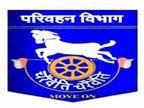 परिवहन विभाग का नाम बदलकर परिवहन और सड़क सुरक्षा विभाग करने की तैयारी, बढ़ती सड़क दुर्घटनाओं पर कंट्रोल का टास्क|जयपुर,Jaipur - Dainik Bhaskar