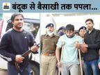 3 साल से दो राज्यों की पुलिस को भगा रहा पपला 3 दिन में चलने लायक भी नहीं बचा|अलवर,Alwar - Dainik Bhaskar