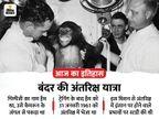 60 साल पहले चिम्पैंजी ने भरी अंतरिक्ष की उड़ान, पृथ्वी पर लौटते वक्त अटलांटिक महासागर में जा गिरा था|देश,National - Dainik Bhaskar