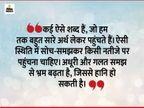 जब भी कोई बात सुनते हैं तो सतर्क रहें, लापरवाही में किसी बात का गलत अर्थ समझ लेंगे तो नुकसान हो जाएगा धर्म,Dharm - Dainik Bhaskar