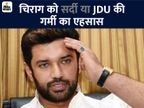 कल मीडिया से मिले LJP प्रमुख, आज NDA मीट में नहीं दिखे, पार्टी ने सर्दी बताई वजह, लोग बोले JDU है कारण|बिहार,Bihar - Dainik Bhaskar