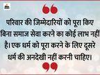 समाज सेवा करनी चाहिए, लेकिन परिवार की जरूरतों का भी ध्यान जरूर रखें|धर्म,Dharm - Dainik Bhaskar