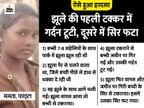 झूले का धक्का लगने से नीचे गिरी 13 साल की बच्ची की गर्दन टूटी, सिर फट गया|राजस्थान,Rajasthan - Dainik Bhaskar