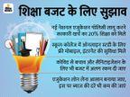 ऑनलाइन एजुकेशन के लिए मिल सकता है फ्री इंटरनेट और टैबलेट, नई नेशनल एजुकेशन पॉलिसी लागू करने पर रहेगा फोकस|बिजनेस,Business - Dainik Bhaskar