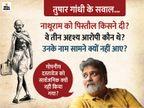 तुषार गांधी बोले- अगर दस्तावेज नष्ट कर दिए गए हैं तो बापू की हत्या की सच्चाई कभी सामने नहीं आएगी|गुजरात,Gujarat - Dainik Bhaskar