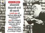 164 साल की हुई ऑक्सफोर्ड डिक्शनरी, दुनियाभर की भाषाओं के करीब 6 करोड़ से ज्यादा शब्द हैं शामिल|देश,National - Dainik Bhaskar