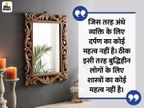 आलसी लोगों की दो निशानियां होती हैं, किसी काम की शुरुआत ही नहीं करना, भाग्य के भरोसे बैठे रहना|धर्म,Dharm - Dainik Bhaskar