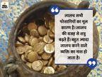 जो लोग लगातार कर्म करते रहते हैं, उन्हें हर जगह मान-सम्मान मिलता है, इसीलिए आलस्य से बचना चाहिए|धर्म,Dharm - Dainik Bhaskar