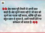 जब भी अपनी रचना किसी को सुनानी हो तो पहले उसे व्यवस्थित कर लें, ताकि सुनने वाले को कोई कन्फ्यूजन न हो|धर्म,Dharm - Dainik Bhaskar