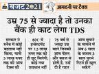75 साल से ज्यादा उम्र वाले पेंशनर्स को रिटर्न फाइलिंग से छूट समेत 10 बदलाव; जानिए आपकी कमाई पर कितना चुकाना होगा टैक्स बजट 2021,Budget 2021 - Dainik Bhaskar