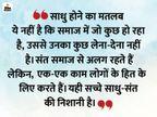 हमेशा ऐसे काम करते रहना चाहिए, जिनसे दूसरों का भला होता हो धर्म,Dharm - Dainik Bhaskar