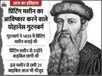 प्रिंटिंग मशीन ईजाद करने वाले को बाइबिल की छपाई से मिली थी पहचान, इसके बाद ही किताबें घर-घर पहुंचीं|देश,National - Dainik Bhaskar