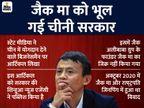 चीनी स्टेट मीडिया ने सभी बिजनेसमैन की तारीफ की, लेकिन आर्टिकल में नहीं लिया जैक का नाम|टेक & ऑटो,Tech & Auto - Dainik Bhaskar