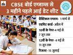 बोर्ड परीक्षाएं 4 मई से; 10वीं की परीक्षा 7 जून और 12वीं की 11 जून को खत्म होगी करिअर,Career - Dainik Bhaskar