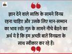 जब कोई अच्छी बात जीवन में उतारनी हो तो सबसे पहले अहंकार को छोड़ देना चाहिए|धर्म,Dharm - Dainik Bhaskar