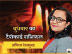 मेष राशि के लोगों के लिए बुधवार को परेशानियां बढ़ सकती हैं, सिंह राशि के लोग नकारात्मक विचारों से बचें|ज्योतिष,Jyotish - Dainik Bhaskar