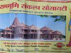 भोपाल में फर्जी रसीद काटकर चंदा लिया; शिकायत हुई तो बोला गलती हो गई माफ कर दो|भोपाल,Bhopal - Dainik Bhaskar