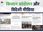 इंटरनेट बैन और पुलिस की भारी बैरिकेडिंग को लेकर विदेशी मीडिया में चर्चा, PM मोदी को किया जा रहा टारगेट|ओरिजिनल,DB Original - Dainik Bhaskar